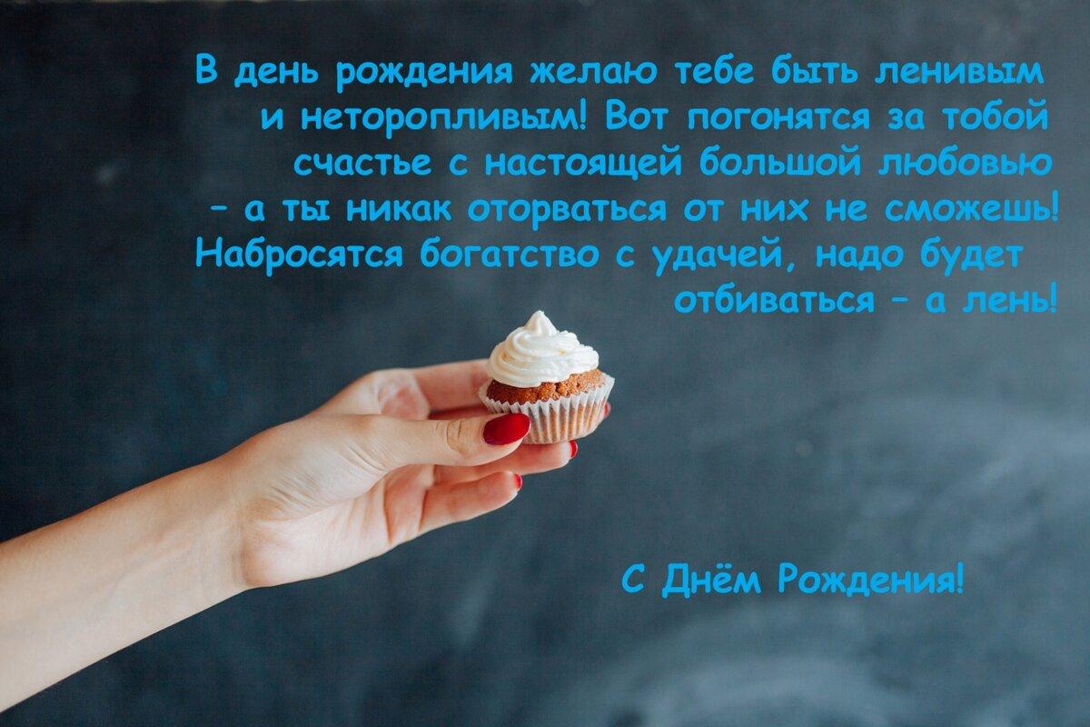 Поздравления с днем рождения счастье это