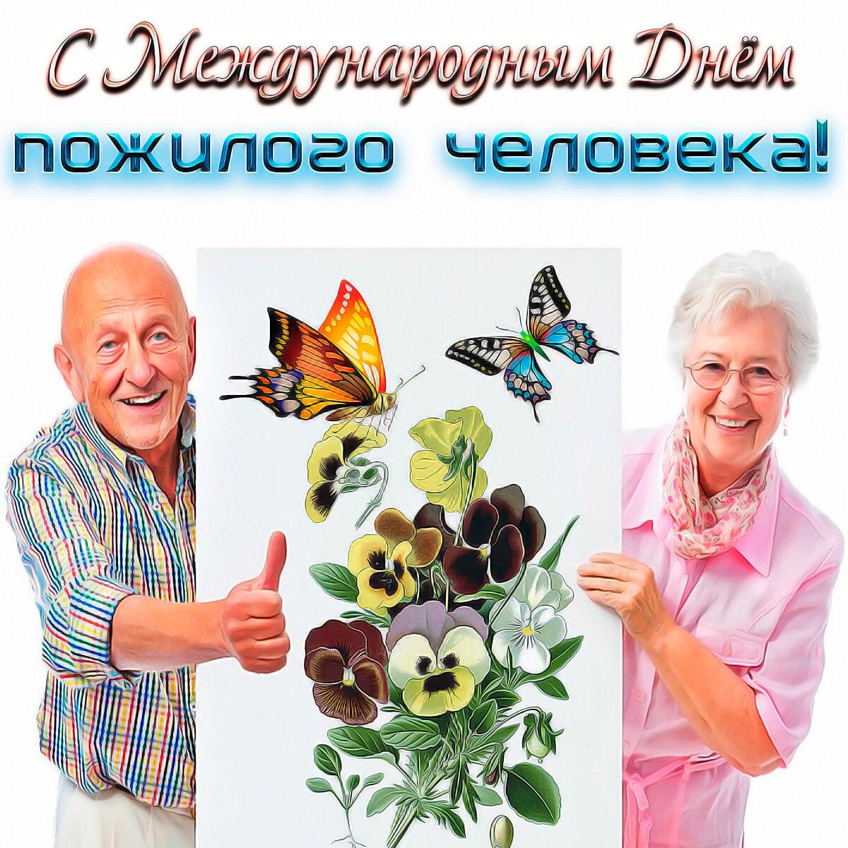 1 октября международный день пожилых людей картинки, самый