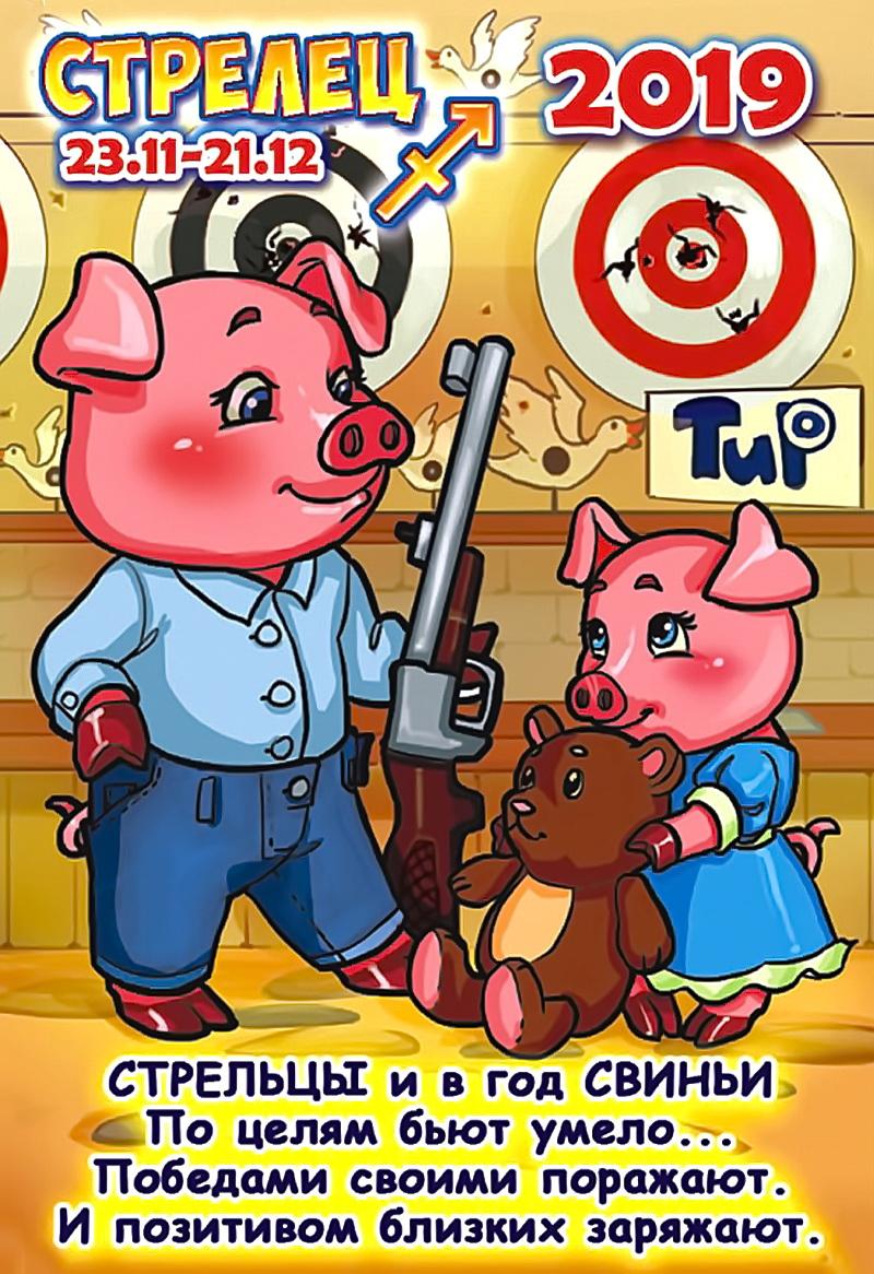 могут шуточные поздравления по гороскопу в год свиньи здесь понравится