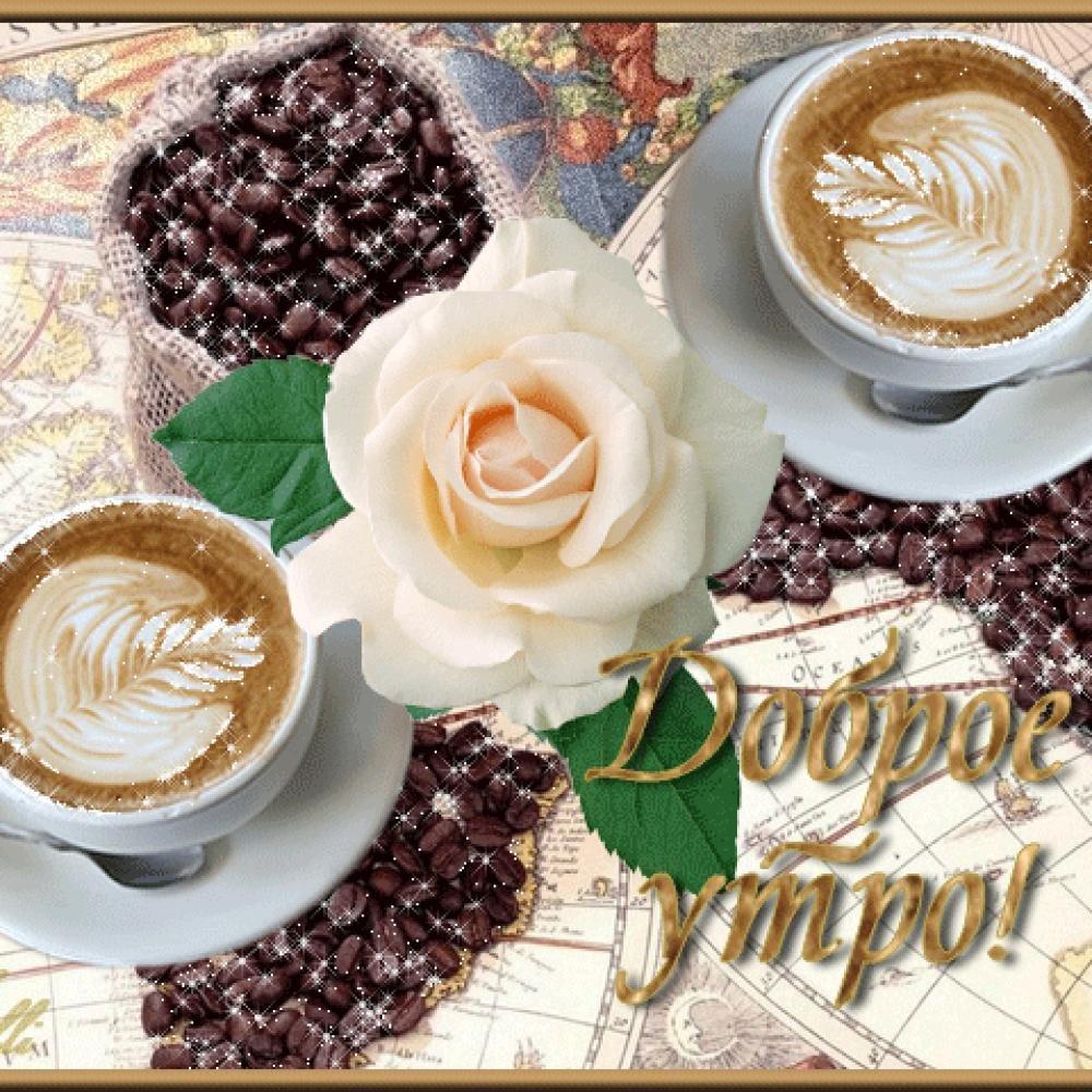 Шугаринг хорошем, анимированные блестящие открытки с добрым утром
