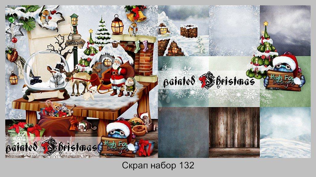Скрап набор: Painted Christmas | Белое Рождество