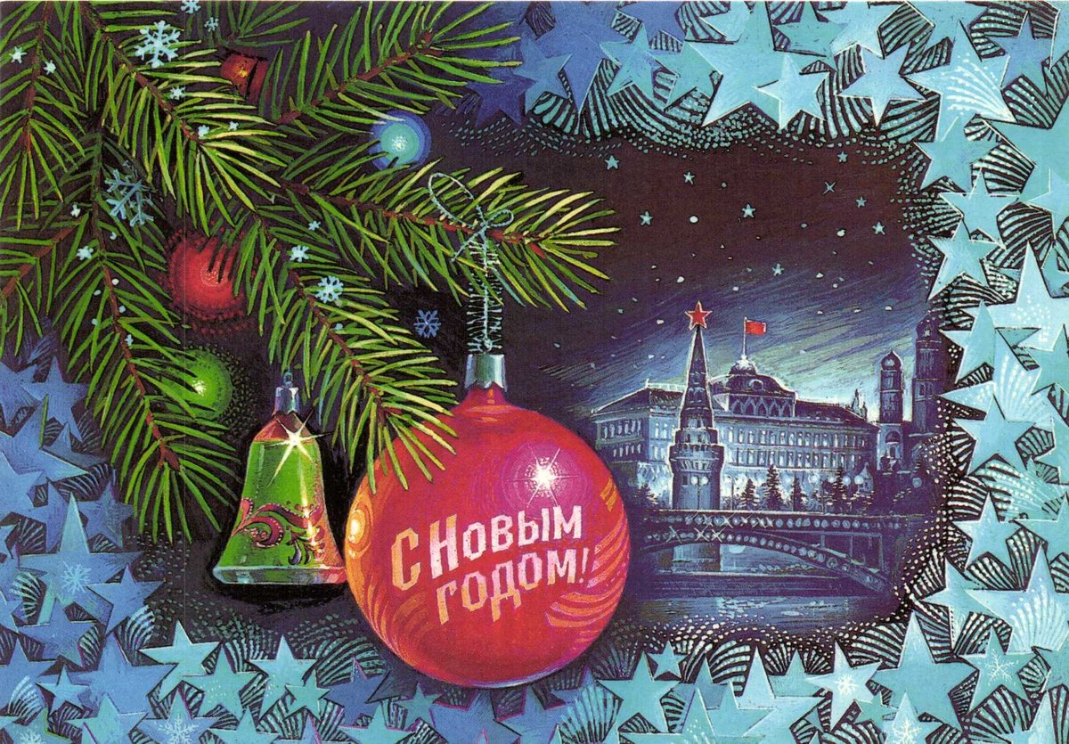Новогодние открытки в ссср, эффектами