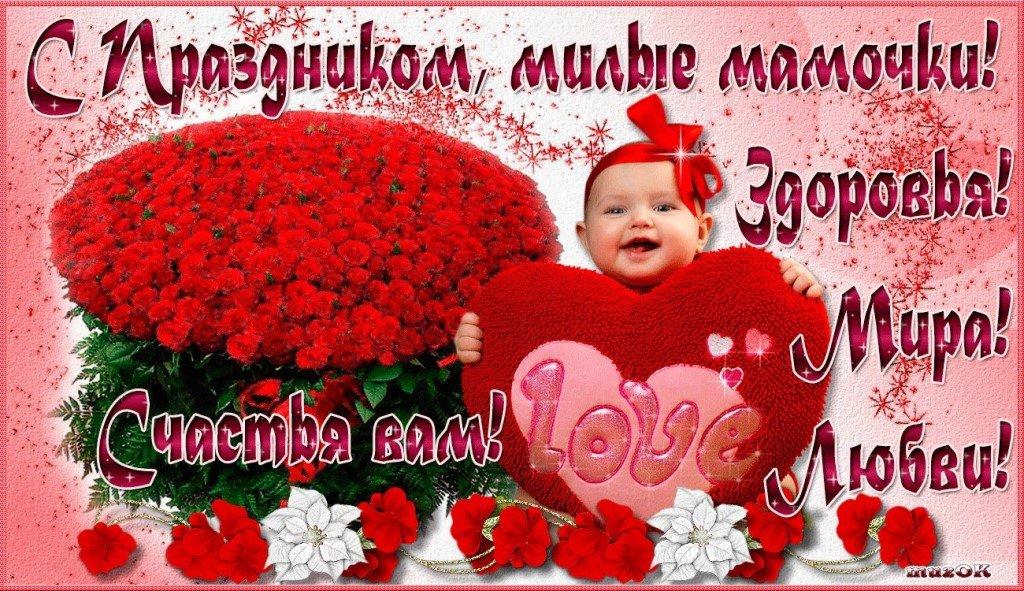День самых красивых мам картинки