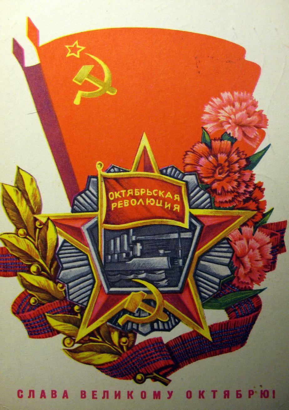 Открытка, картинки анимация октябрьская социалистическая революция 1917 года
