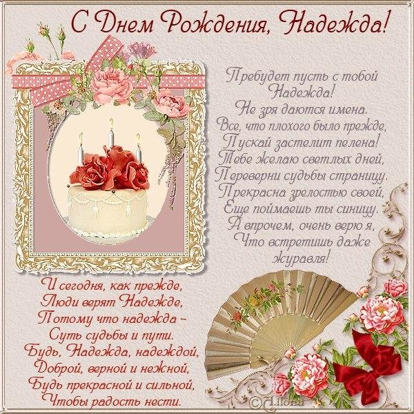 Надюша с днем рождения открытки, открытку цветы