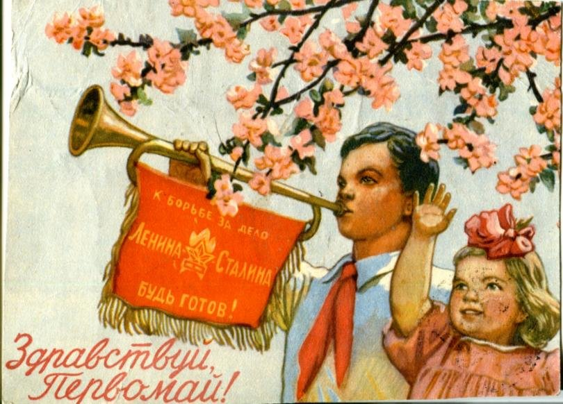Ноября день, первые открытки с первомаем