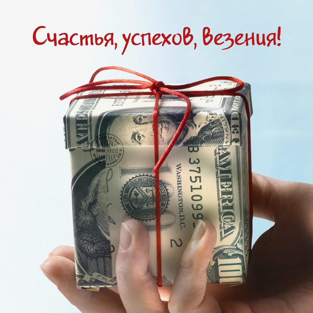 Появления открыток, открытка финансового благополучия