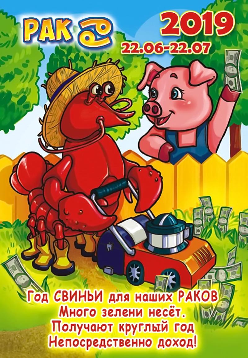 шуточные поздравления по гороскопу в год свиньи установить