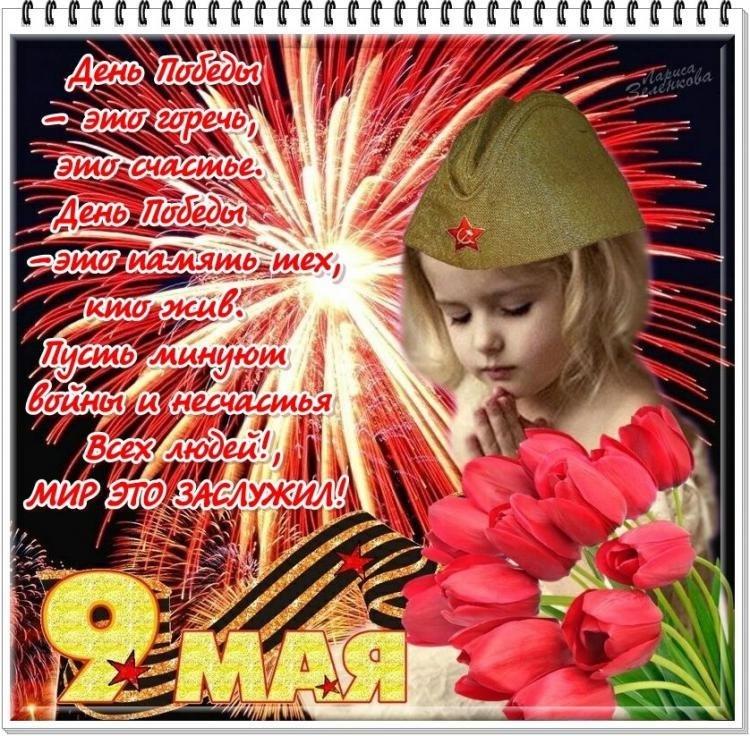 Открыток, открытка день победы дети