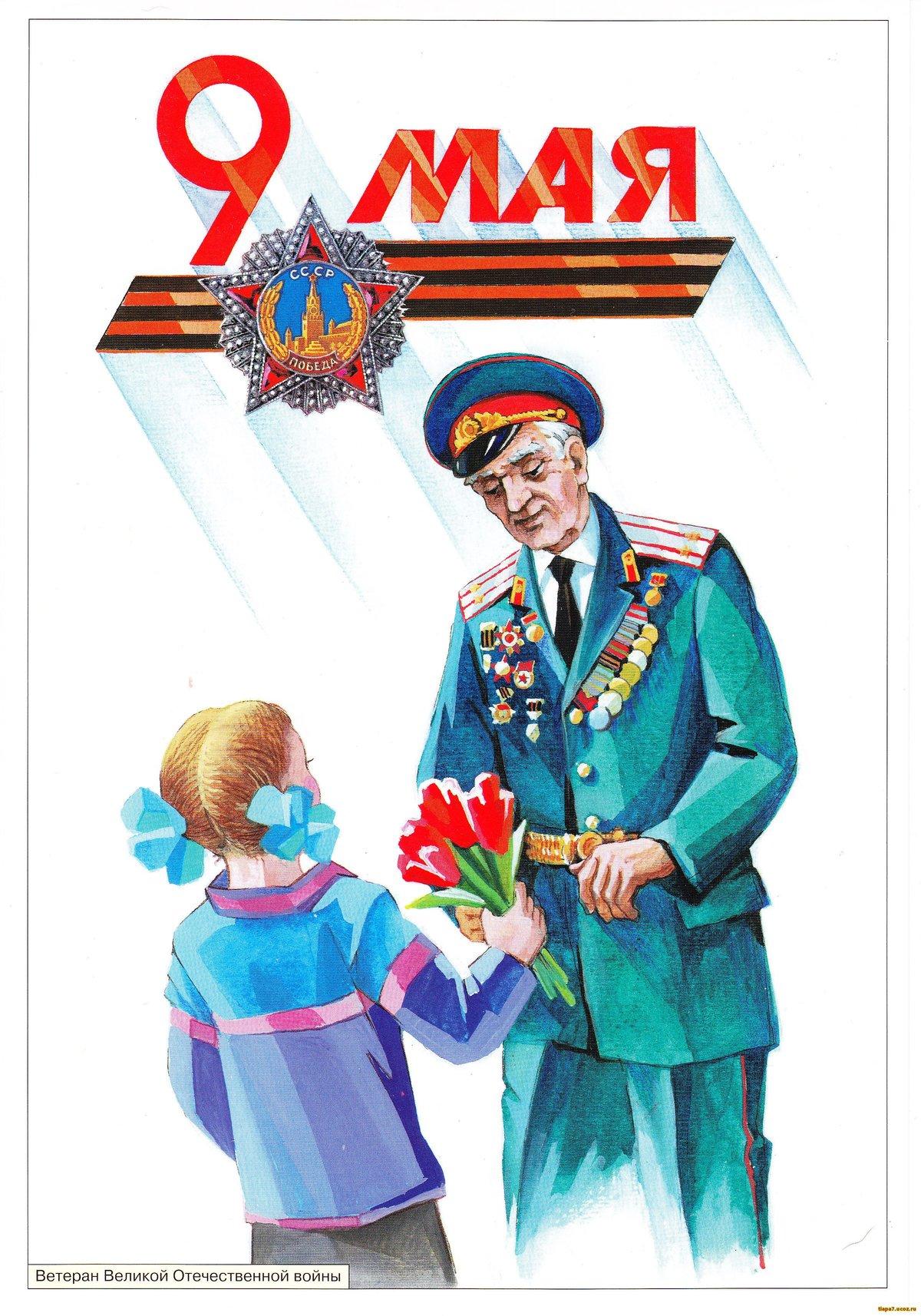 Картинки 9 мая в детском саду