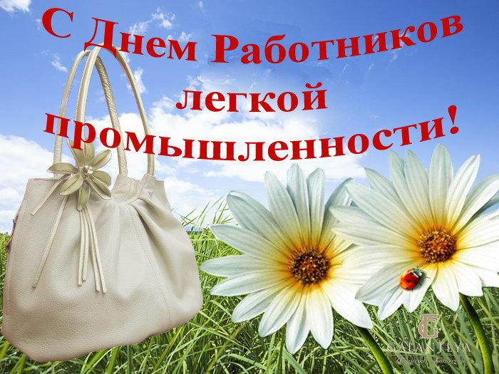 Поздравления с праздником легкой промышленности