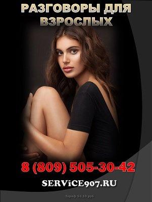 разговор по телефону звонок девчонки как разводят на секс - 2