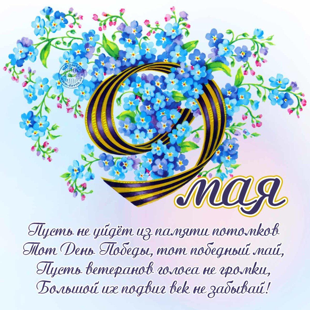 Поздравления 9 мая в открытках, прикольная