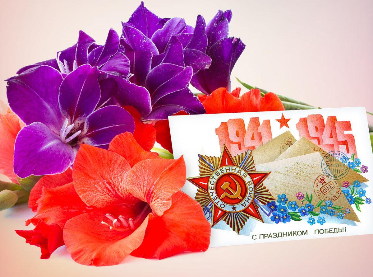 Поздравление, открытки с 9 май