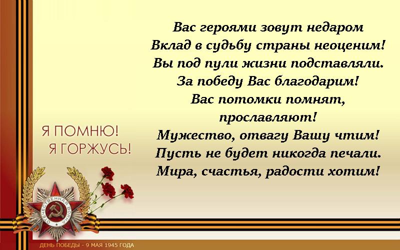 серебряного поздравления к 9 мая деду которых данный