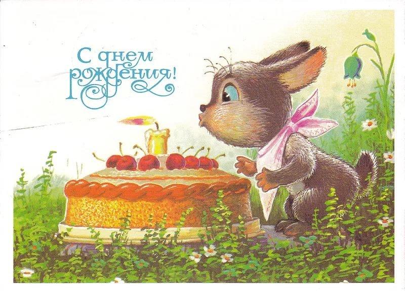 Картинки днем, поздравительные открытки с днем рождения советские открытки