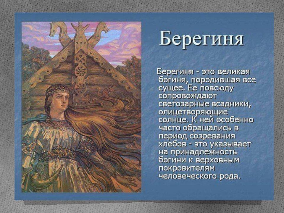 славянские боги рисунки с именами тем