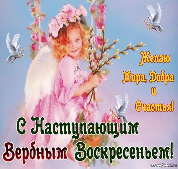 С наступающим вербным воскресеньем открытка