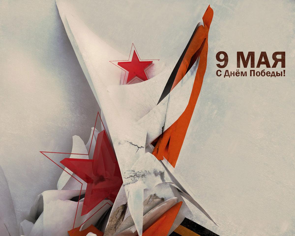 Юбилеем отправлять, дизайн открытка 9 мая