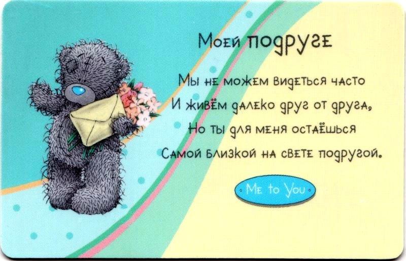 Апреля, подруге детства с днем рождения открытка