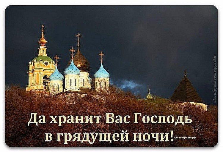 Доброй ночи картинки православные с надписями, днем строителя