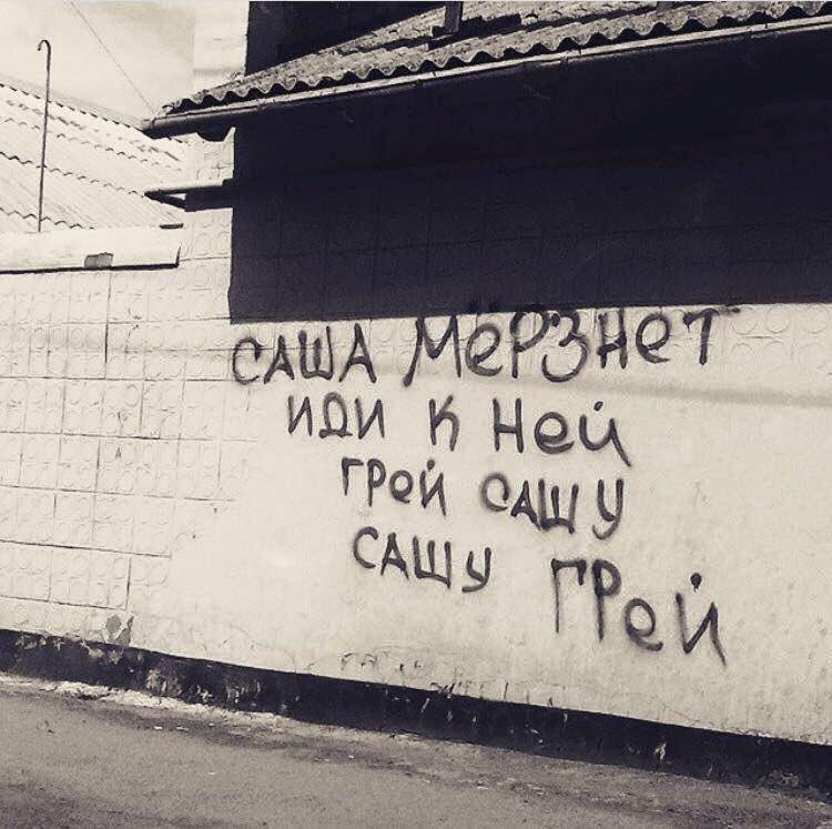 Надписи картинки на стенах