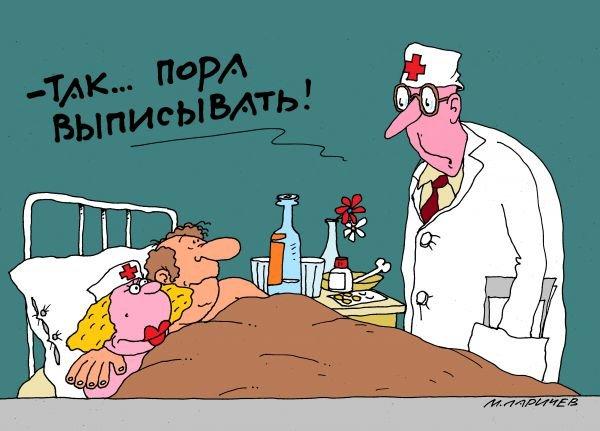 Открытки работой, смешные картинки про больных людей
