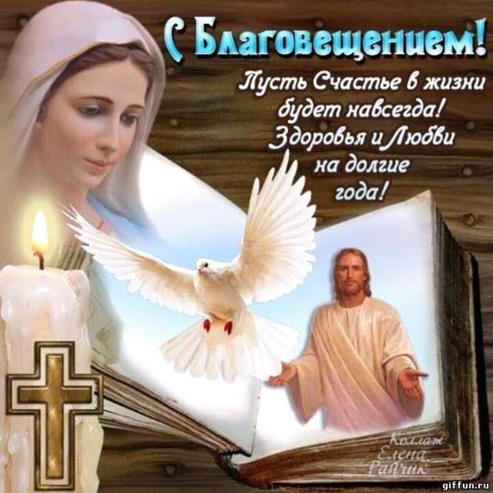 Картинки главный, фото с поздравлением с благовещением