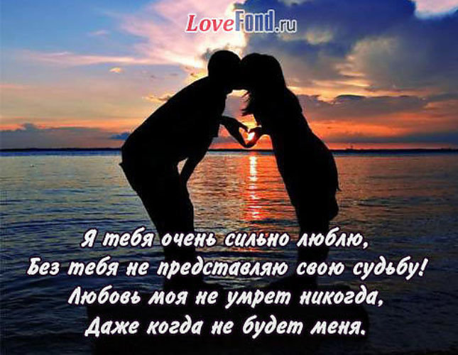 стихи о любви к мужчине со смыслом картинки