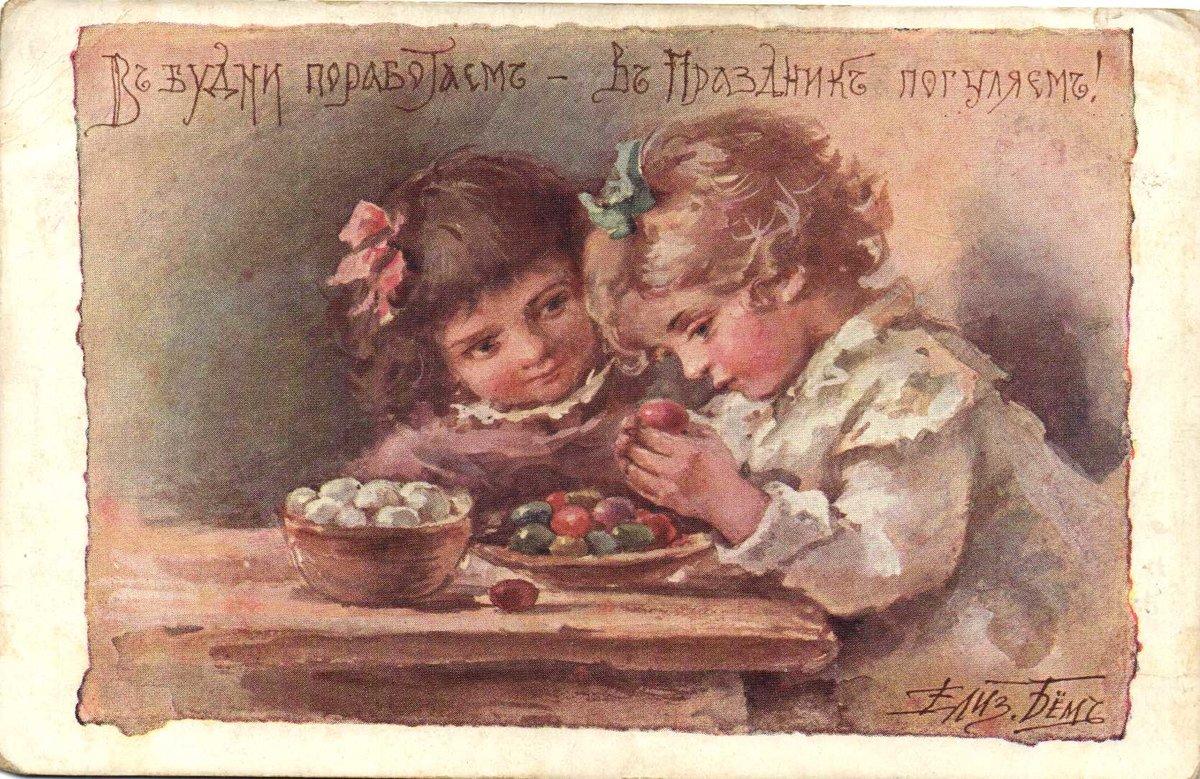 Пасхальные старинные открытки картинки, днем рождения женщине