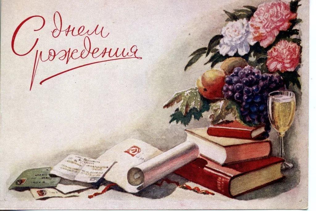 Мультяшные, открытки ко дню рождения книги