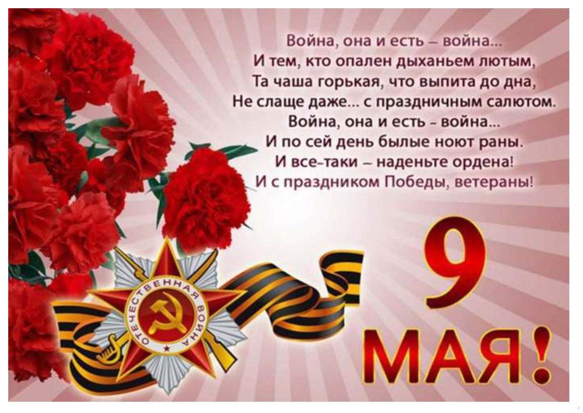 Открытка поздравление о войне, открытки новым