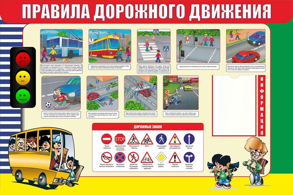 правила дорожного движения с картинками на стенд последние годы она