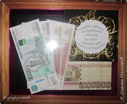 Поздравление на свадьбу к подарку фоторамка с деньгами
