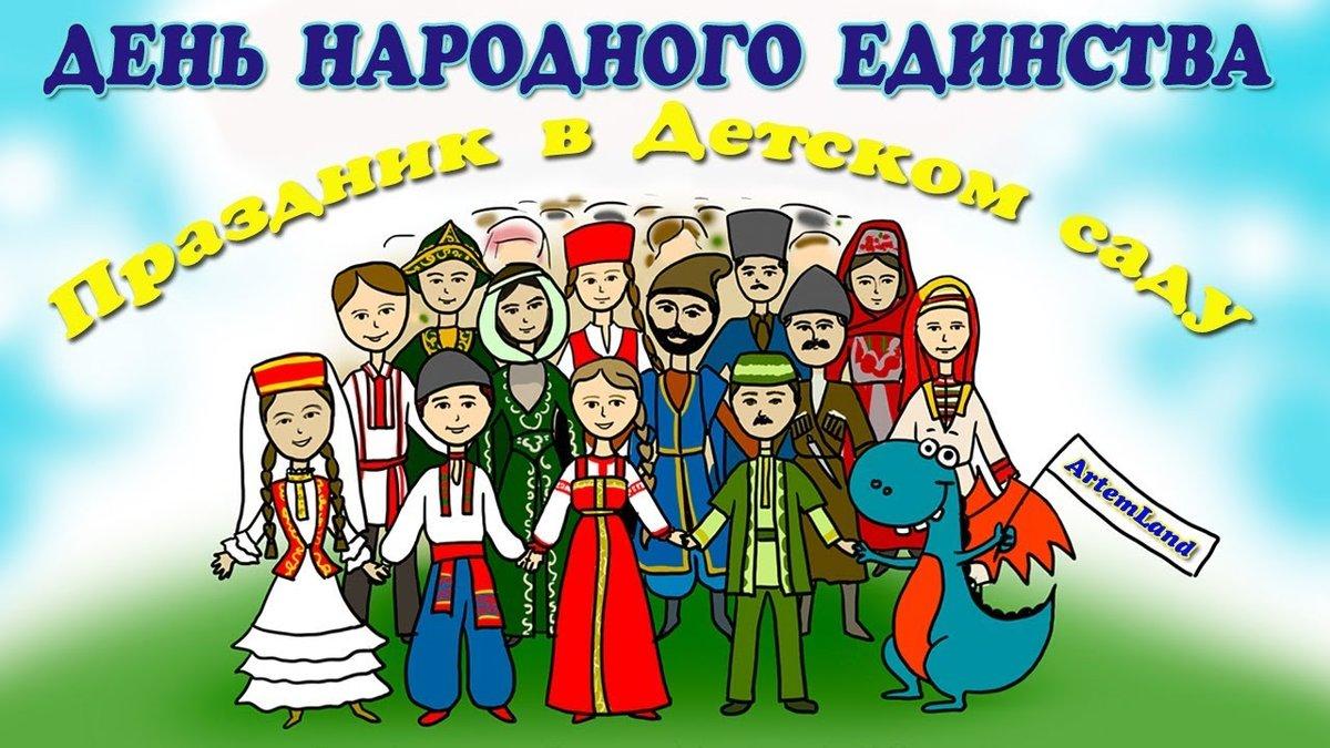 Открытки редактор, прикольные картинки с днем единства народов россии