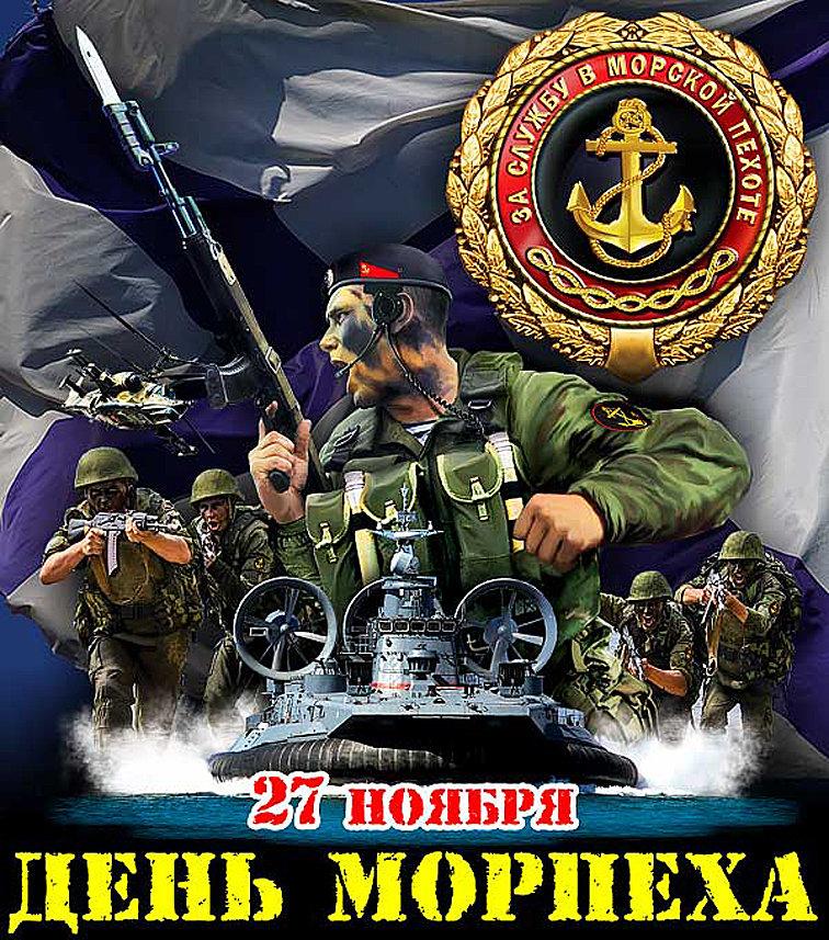 Открытка пожеланиями, морская пехота россии открытки