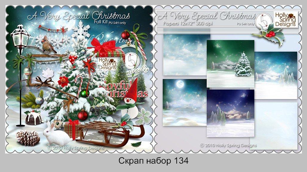 Скрап набор: A Very Special ChristmasA | Очень особенное Рождество