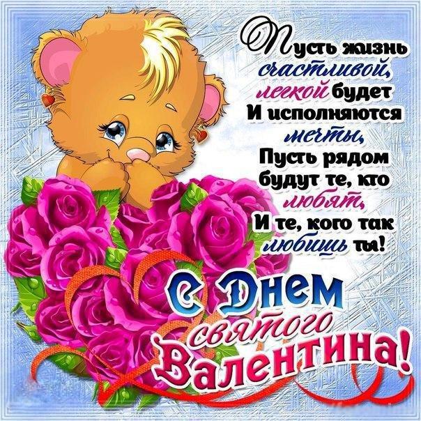Валентинка поздравления картинки