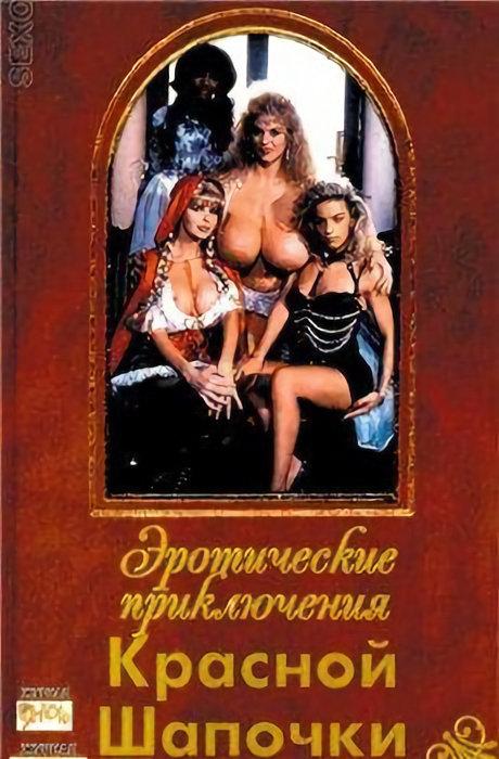 Порнофильм красная шапочка фильм, плацкарт порно видео