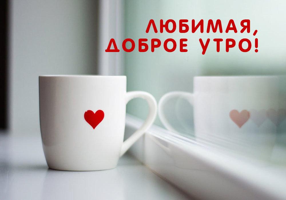 Картинка с надписями доброе утро любимая, открытка своими