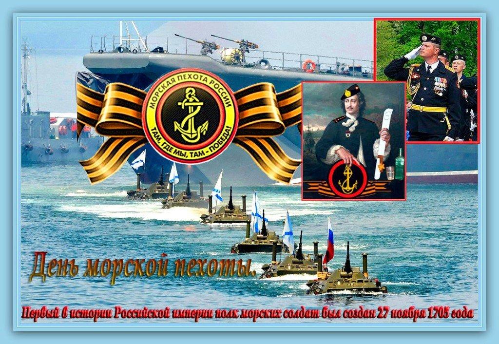 картинка с днем военно морского флота морской пехоты