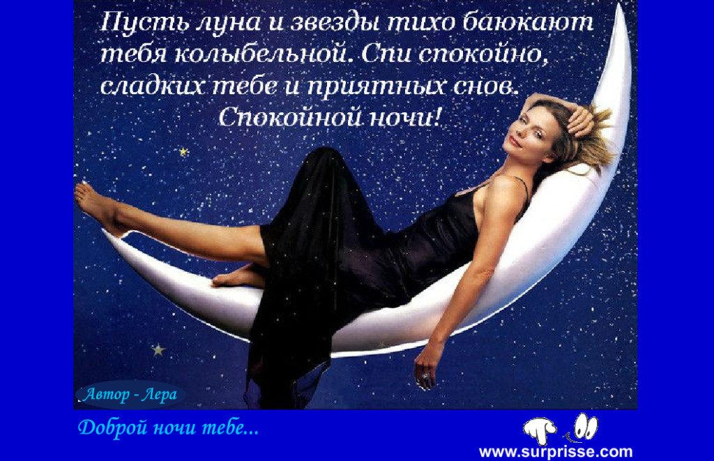 Красивых, открытки спокойной ночи другу от подруги