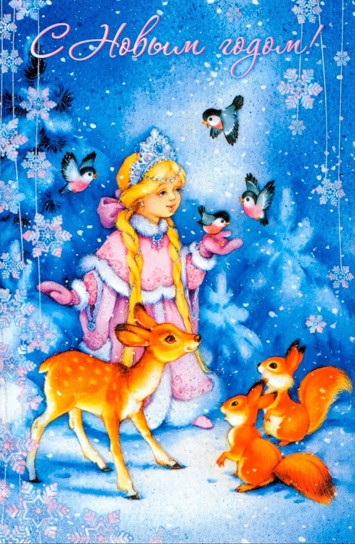 Снегурочка в компании с елочкой и животными