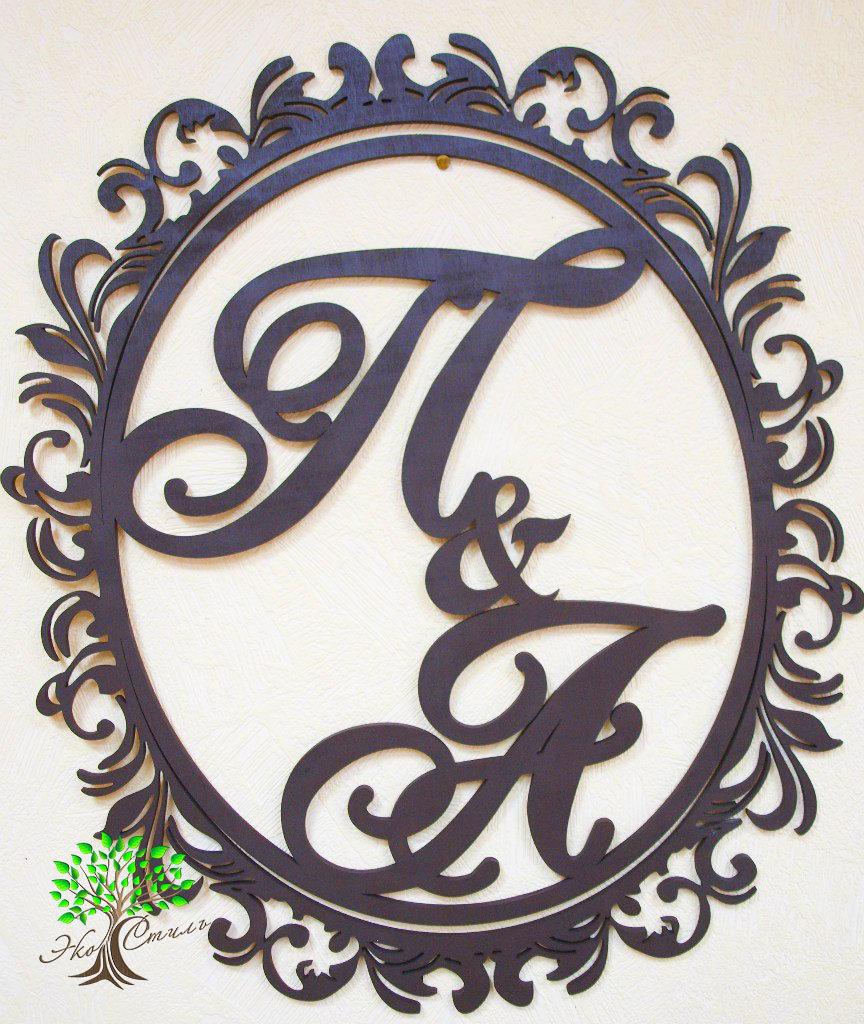 Красивые, шаблоны буквы инициалы для оформления открыток красивые