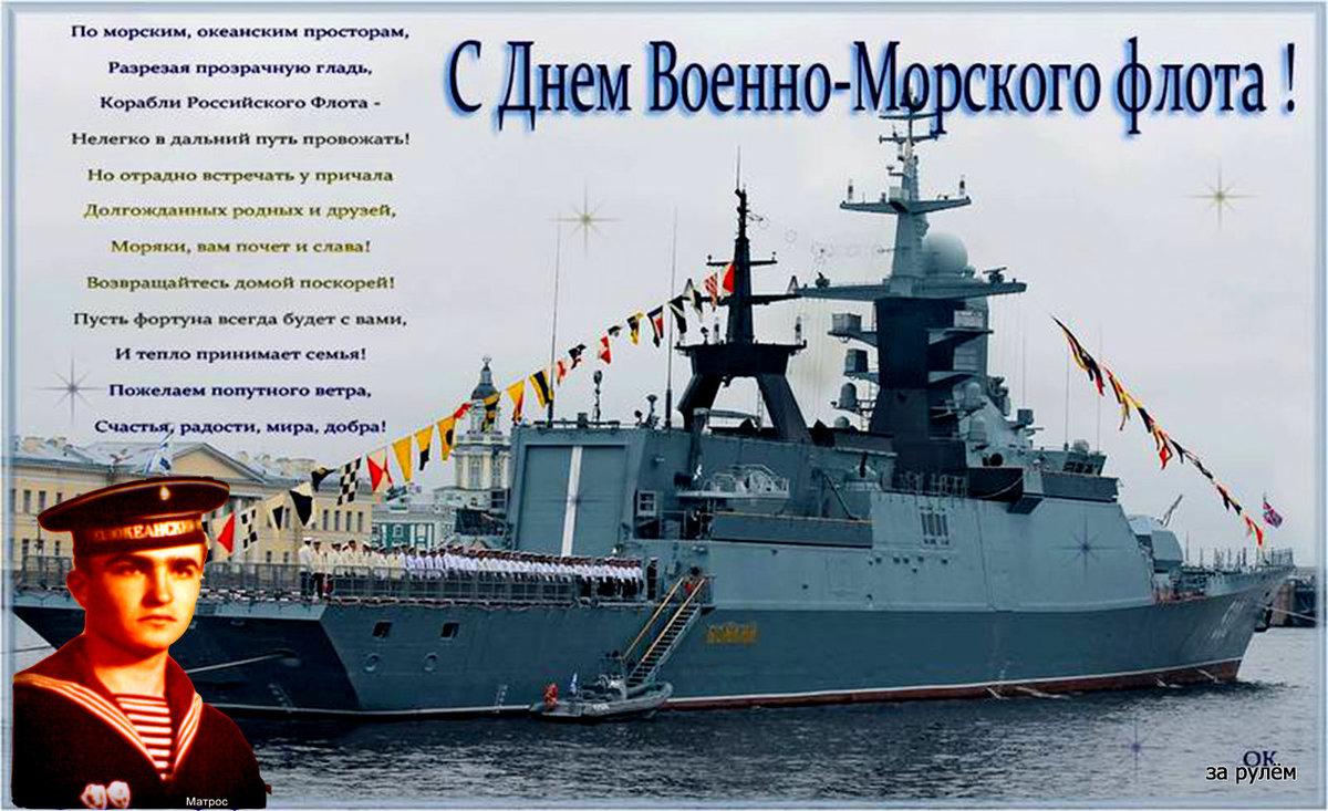 Для подписи, картинки с поздравлением с днем морского флота