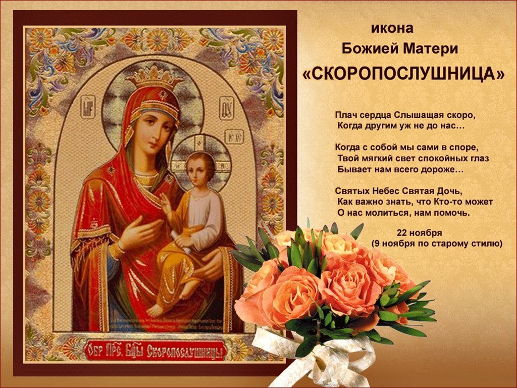 Открытки святой матери