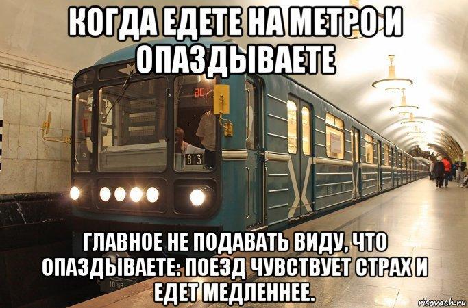 Картинки прикольные про метро, приколы