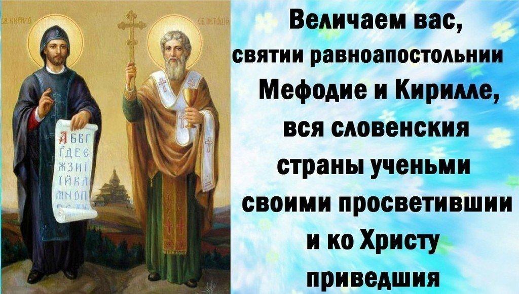 День святого кирилла открытки