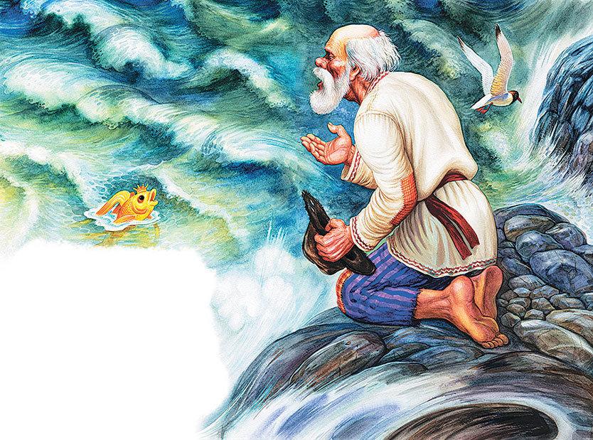 Лет папе, картинка сказка о золотой рыбке