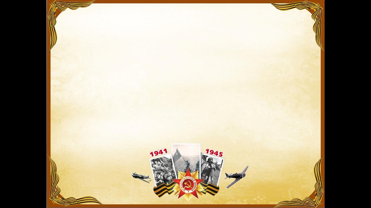 Шаблоны о войне для открытки, для иришки